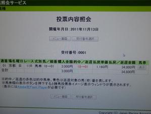P1490532_convert_20111113204528